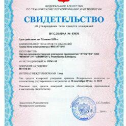 МКС-АТ1315 - Гамма-бета-спектрометр - Свидетельство о внесение в Госреестр СИ РФ