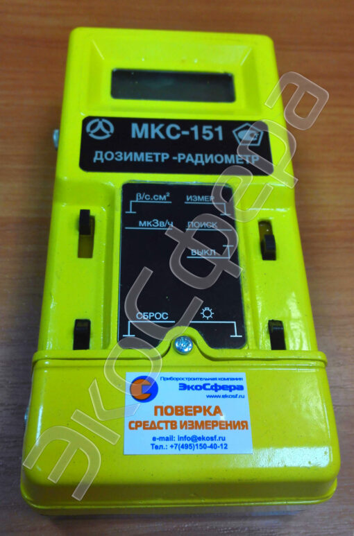 МКС-151 - Дозиметр-радиометр гамма-бета излучения