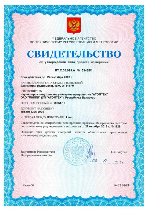 Дозиметр-радиометр МКС-АТ1117М - нейтронный дозиметр
