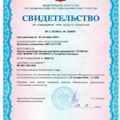 МКС-АТ1117М - Свидетельство о внесении в Госреестр СИ РФ