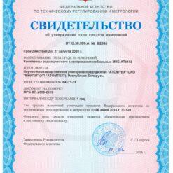 Свидетельство об утверждении типа спектрометра МКС-АТ6103 с поверкой