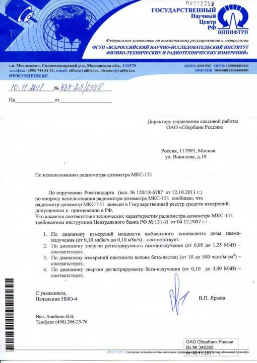 МКС-151 - дозиметр-радиометр - Письмо из ВНИИФТРИ