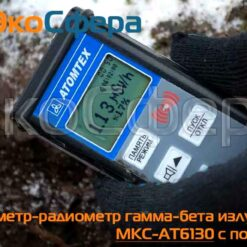 МКС-АТ6130 - Дозиметр-радиометр с поверкой