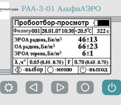 АЛЬФААЭРО РАА-3-01 - радиометр радона