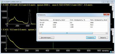 МКС-АТ1315 - Гамма-бета-спектрометр - результаты измерения