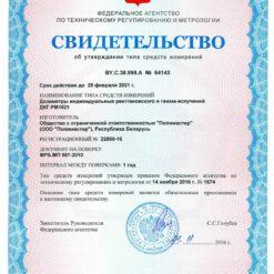 ДКГ-РМ1621 - Свидетельство об утверждении типа средств измерения (свидетельство о внесении в ГосРеестр СИ РФ)