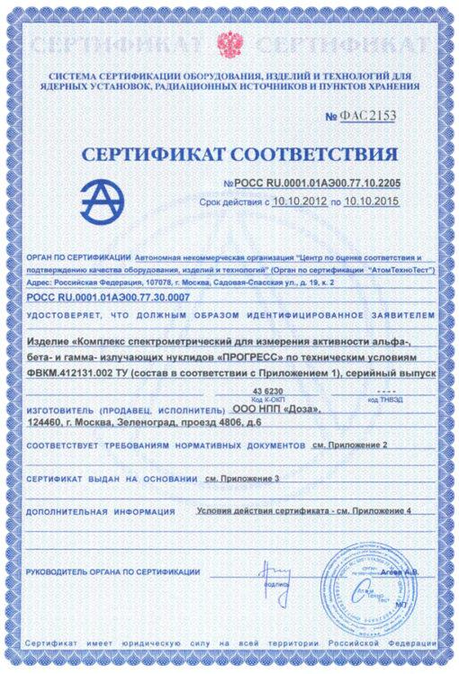 Сертификат соответствия ОИТ альфа-радиометра ПРОГРЕСС-АР с первичной поверкой
