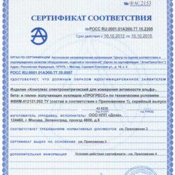 Сертификат соответствия ОИТ гамма-бета спектрометра ПРОГРЕСС-БГ с первичной поверкой