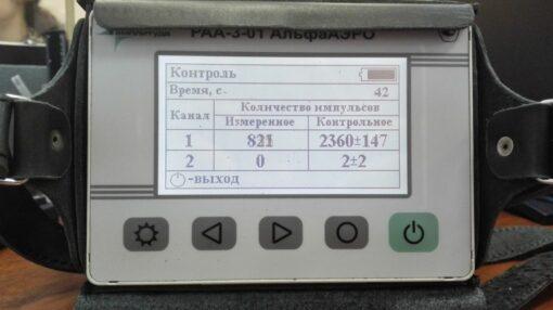 РАА-3-01 АльфаАЭРО - Процедура проверки работоспособности радиометра радона с помощью контрольного источника.