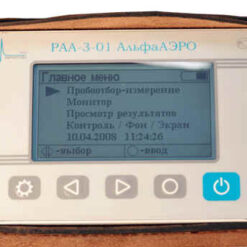 РАА-3-01 АльфаАЭРО- Пример отображения результатов измерения