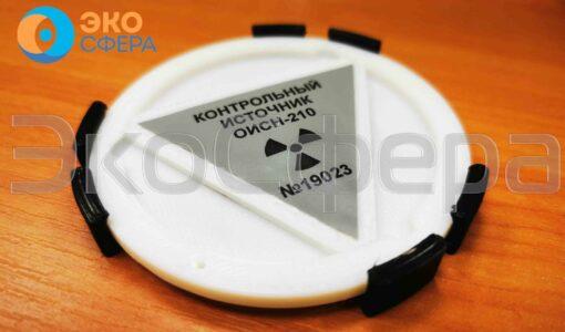 РКС-АТ1329 - Контрольный источник радиометра альфа-бета излучения