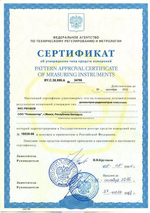 Свидетельство об утверждении типа дозиметра МКС-РМ1402М с поверкой