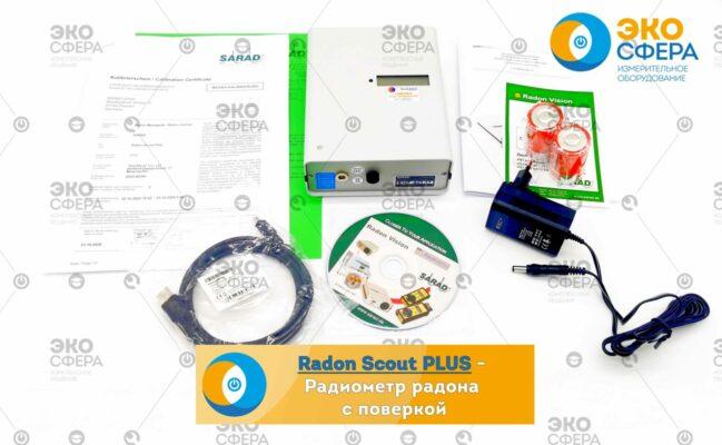 Radon Scout PLUS – Базовый комплект поставки радиометра радона с поверкой