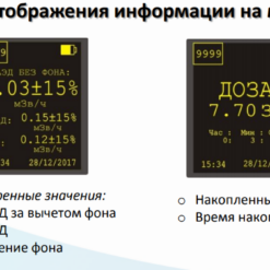 ДКГ-09 Д ЧИЖ - Режимы измерений дозиметра гамма-излучений с поверкой