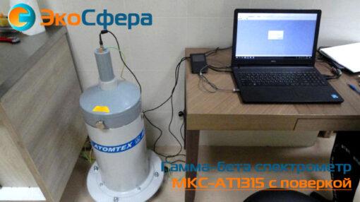 МКС-АТ1315 - Гамма-бета-спектрометр с первичной поверкой