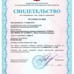 Измеритель-сигнализатор СРК-АТ2327 с информационным табло - Свидетельство о внесение в Госреестр СИ РФ
