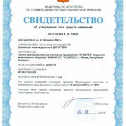 ДКС-АТ3509 (А,В,С) - Индивидуальные дозиметры - Свидетельство о внесении в Госреестр СИ РФ