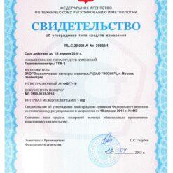 Свидетельство об утверждении типа СИ ТТМ-2-01
