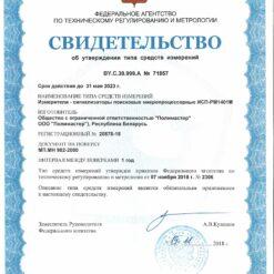 Свидетельство об утверждении типа СИ ИСП-РМ1401МА