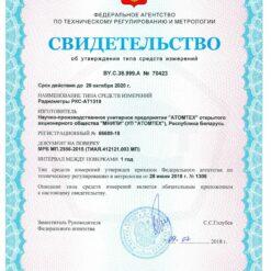 РКС-АТ1319 - Свидетельство об утверждении типа альфа-бета радиометров с первичной поверкой