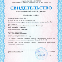 Полупроводниковый спектрометр Эко ПАК - свидетельство о внесение в Госреестр СИ РФ