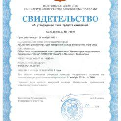 УМФ-2000 - Свидетельство об утверждении типа средства измерения в Государственном реестре