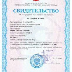 Свидетельство об утверждении типа средств измерений люксметра Testo 545