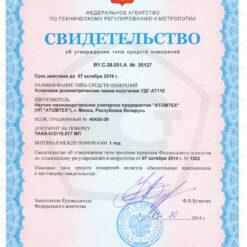 Дозиметрическая установка гамма-излучения УДГ-АТ110 - свидетельство о внесение в Госреестр СИ РФ