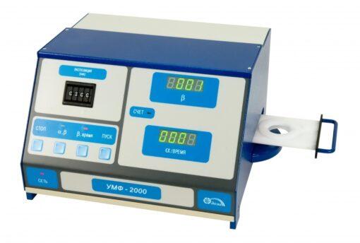 УМФ-2000 - Радиометр активности альфа и бета излучающих радионуклидов с детектором 1000 кв.см