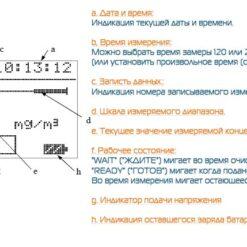 KANOMAX 3521 (3522) - Значения пиктограмм на жидкокристаллическом экране пылемера