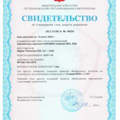 Kanomax 3521 - Свидетельство об утверждении типа измерителя концентрации пыли (с поверкой)
