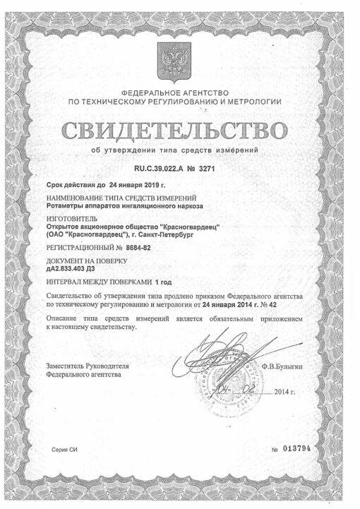 Свидетельство об утверждении типа средств измерений на ротометры для АПВ 2
