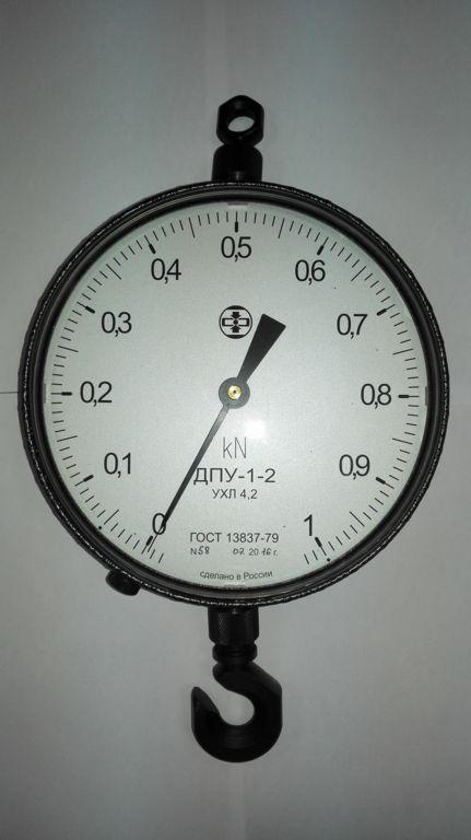 ДПУ-1-2 - Динамометр общего назначения с первичной поверкой