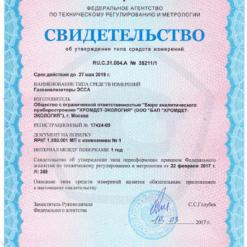 ЭССА-СО/N-СН4/M исполнение БС/(Н)/(Р) - Свидетельство об утверждении типа газоанализатора