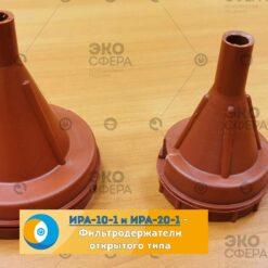 ИРА-10-1 и ИРА-20-1 - Фильтродержателия для АФА-фильтров