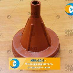 ИРА-20-1 - Фильтродержатель
