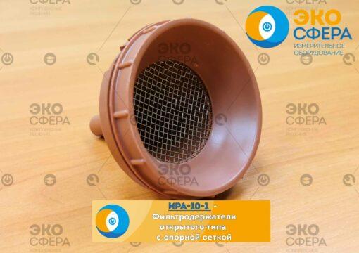 ИРА-20-1 - Фильтродержатель с опорной сеткой