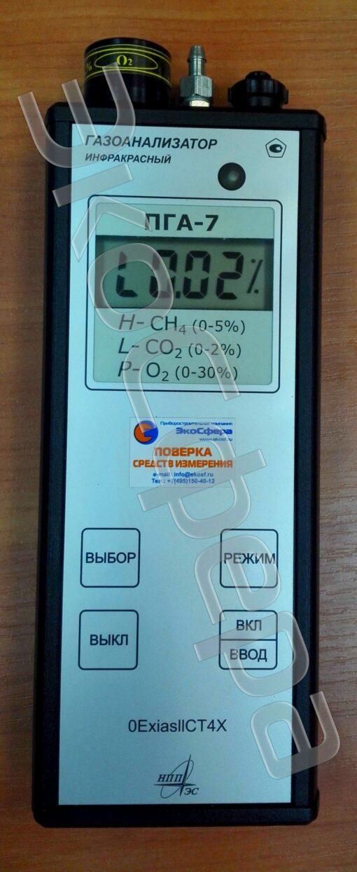 ПГА-7 - Измерение концентрации углекислого газа СО2
