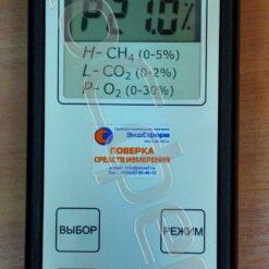 ПГА-7 - Измерение концентрации кислорода О2
