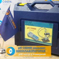 pH-150МИ Комплект МИНИЛАБОРАТОРИЯ - рН-метр с поверкой