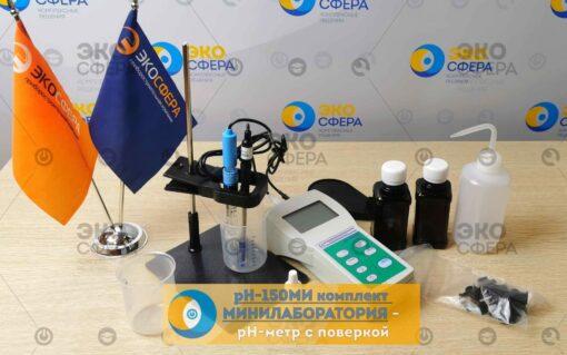 pH-150МИ Комплект МИНИЛАБОРАТОРИЯ - Комплект поставки рН-метра с поверкой
