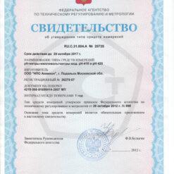 Свидетельство об утверждении типа средств измерений рН-метров рН-410 и рН-420