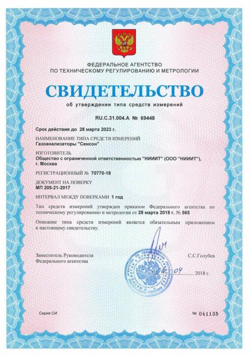 Свидетельство об утверждении типа средств измерений газоанализатора СЕНСОН-СВ-5024