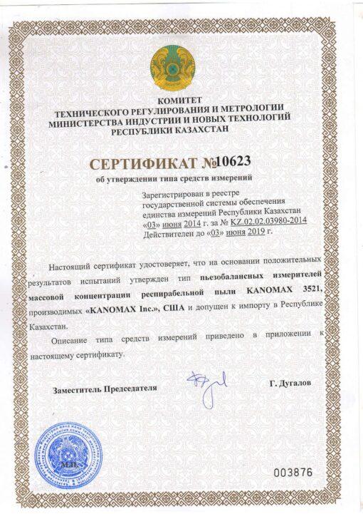 Kanomax 3521 - Сертификат о признании утверждения типа средств измерений в республике Казахстан