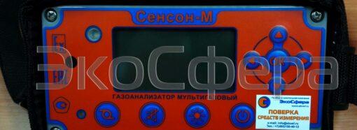 СЕНСОН-М - Газоанализатор переносной шестиканальный