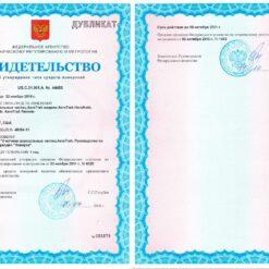 Свидетельство об утверждении типа средств измерений счетчика частиц TSI AEROTRAK 9310-9510
