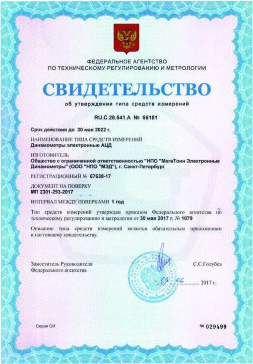Свидетельство об утверждении типа средств измерений электронного динамометра АЦД 1У