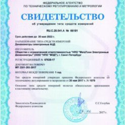 Свидетельство об утверждении типа средств измерений электронного динамометра АЦД 1Р