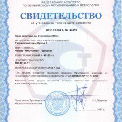 Свидетельство об утверждении типа средств измерений газоанализатора Optima 7