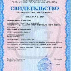 Свидетельство об утверждении типа средств измерений спектрофотометра ПЭ-5400УФ
